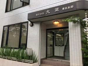 東京本部 (7)